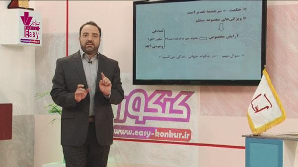 دانلود دینی دوم آفبا|محمد کریمی