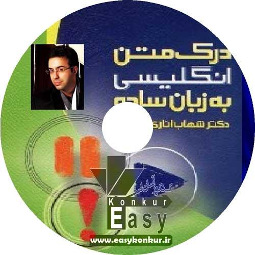 درک متن انگلیسی دکتر شهاب اناری