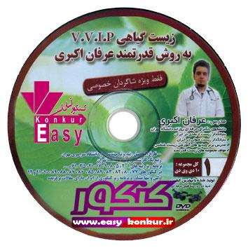 دانلود زیست گیاهی V.V.I.P عرفان اکبری