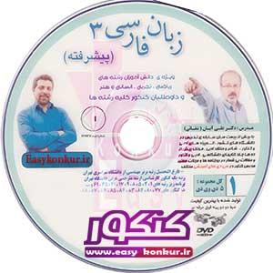 دانلود زبان فارسی سوم دکتر آبان «پیشرفته»